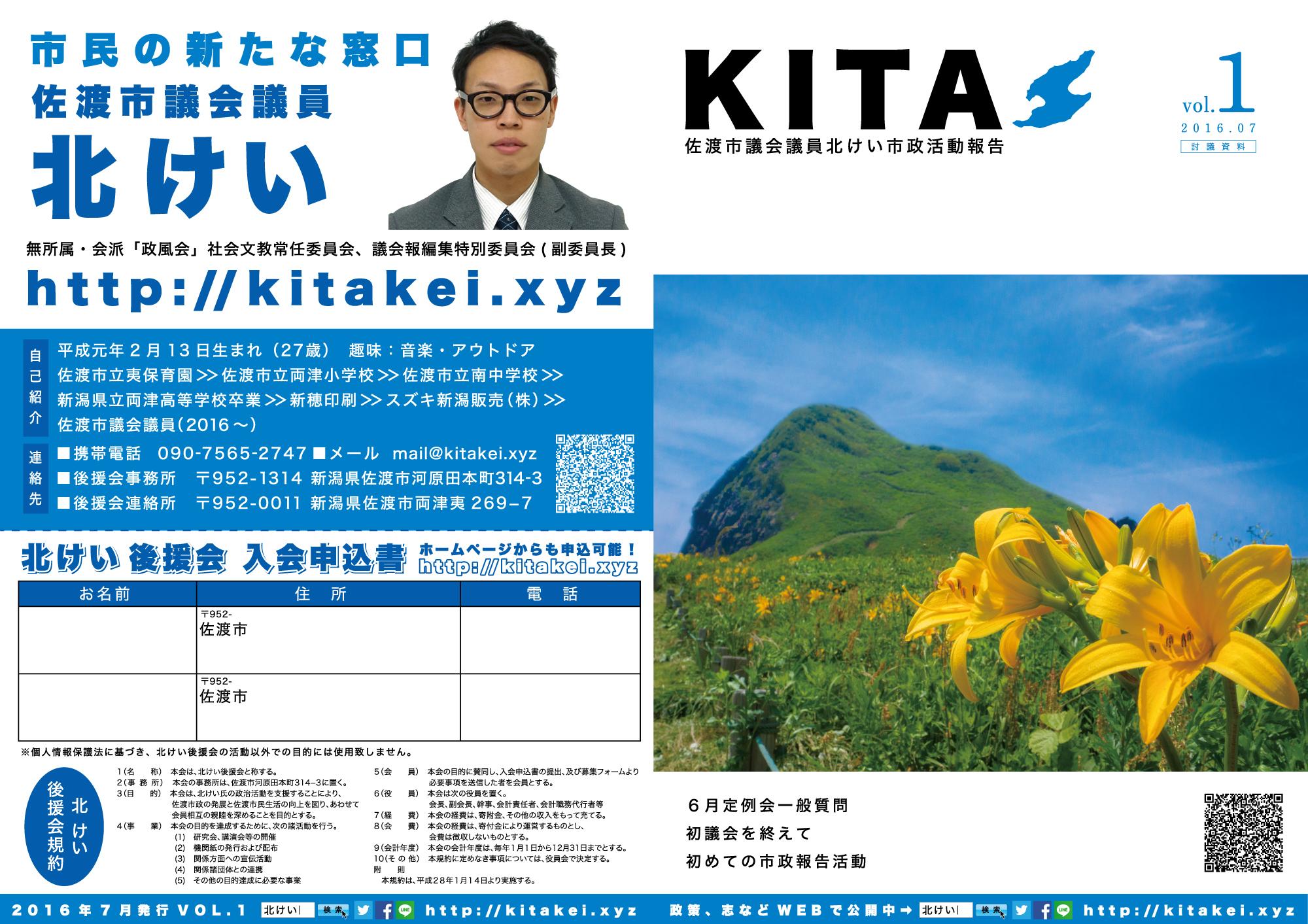 201606kita1