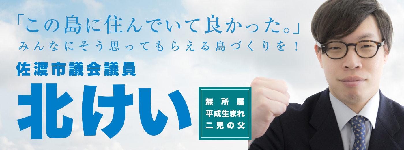 佐渡市議会議員 北けい公式ホームページ